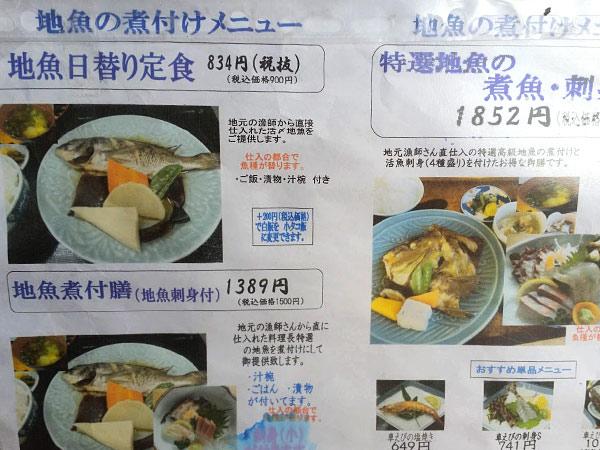レストラン美浜メニュー